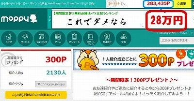 モッピー28万円
