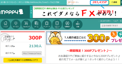 50万円の権利収入