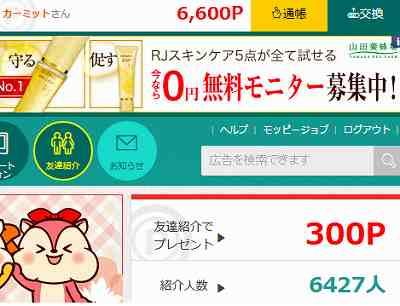 モッピー6000人